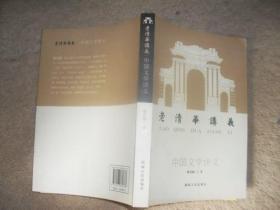 中国文学讲义:老清华讲义