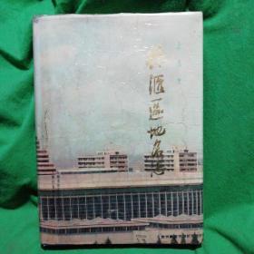 上海市徐汇区地名志 (精装)