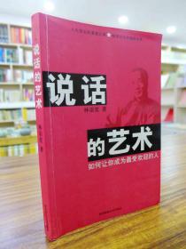 说话的艺术(林语堂 著 2009年一版一印 品好近全新)