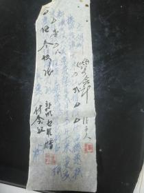 老纸条收藏 楠杆仓房人力运费 【自编号30】