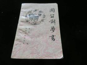 周公解梦书--中国古代实用释梦术