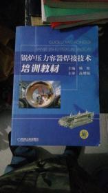 锅炉压力容器焊接技术培训教材