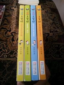 沐阳上学记(全4册)