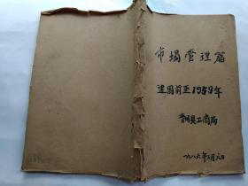 市场管理篇(建国前至1959年青川县工商局)16开装订本.1986年.装订本16开;