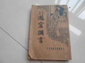 【遯窟谰言】民国二十四年    大达出版社