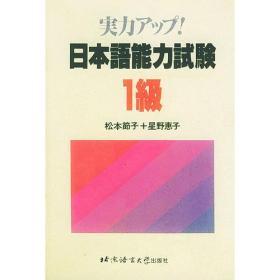 日本语能力试验1级