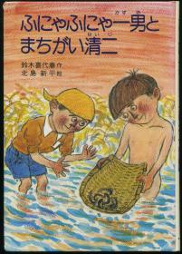 铃木喜代春 作 北岛新平 絵 (日本原版童书)