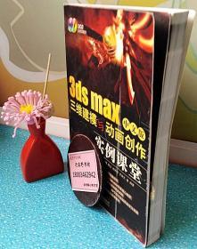 【3ds max中文版三维建模与动画创作实例课堂】含光盘2张。人民邮电出版社2006年印刷。自然旧,书皮有折痕、书皮压膜褶皱、自然磨痕,内页有少量划痕,书角磕碰,书皮内侧有污渍