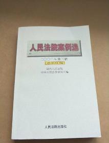 人民法院案例选.二○○二年第三辑(总第41辑)