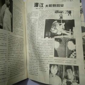 中国百老汇  1996年7月号