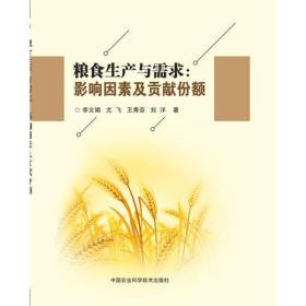 粮食生产与需求:影响因素及贡献份额