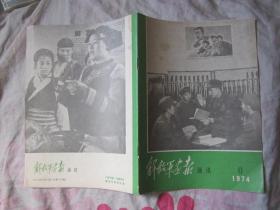 解放军画报通讯 1974年6