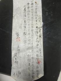 老纸条收藏 楠杆仓房人力运费 【自编号33】