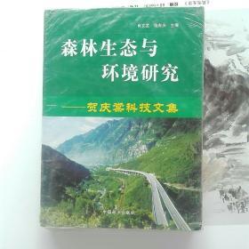 森林生态与环境研究:贺庆棠科技文集