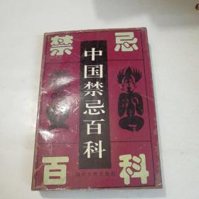 中国禁忌百科
