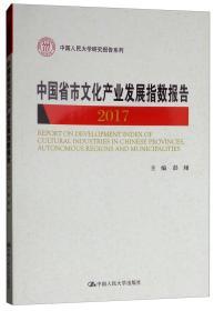 中國省市文化產業發展指數報告(2017)/中國人民大學研究報告系列