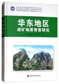 华东地区成矿地质背景研究/华东地区矿产资源潜力评价成果系列丛书