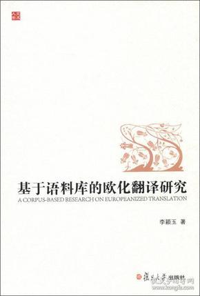 基于语料库的欧化翻译研究
