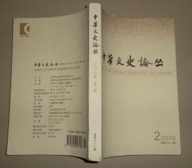 中华文史论丛2010.2