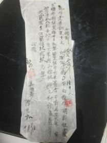 老纸条收藏 楠杆仓房人力运费 【自编号35】