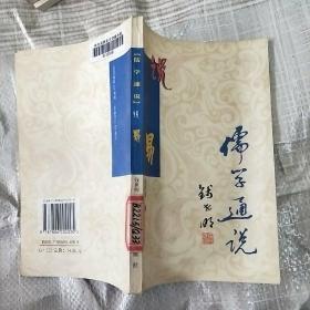 儒学通说丛书:说易