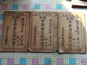 新制中华国文教科书五 国民学校用第二学年(第一.二.三期)三册合售