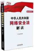 中华人民共和国网络安全法解读  9787509382110