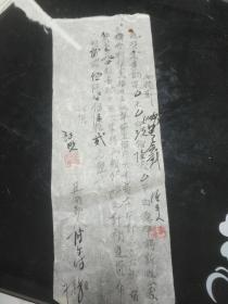 老纸条收藏 楠杆仓房人力运费 【自编号37】