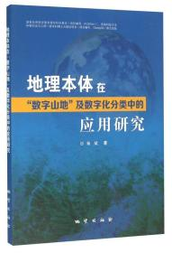 """地理本体在""""数字山地""""及数字化分类中的应用研究"""