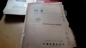 天文学研究对于哲学及人生观之影响【科学,单本】1939【天文学家李杬签赠本】