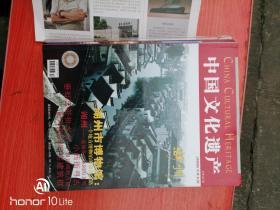 中国文化遗产2006.6