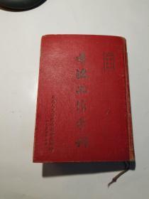 1954年司法工作手册特厚本