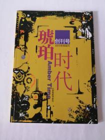琥珀时代创刊号。北京王府学校校刊