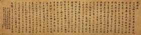 【保真】山西省书协会员、知名书法家王彦林行书精品:苏轼《前赤壁赋》