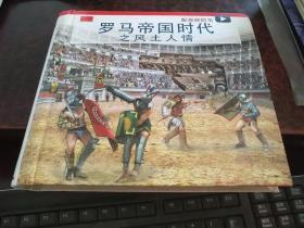 罗马帝国时代之风土人情(24开精装,后附8张明信片)
