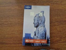 Lonely Planet中国旅行指南系列:陕西