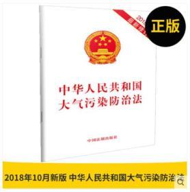 2018年10月新书】中华人民共和国大气污染防治法 2018年新修订 单行本 可批量订购