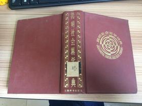 簡明社會科學詞典