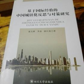 基于国际经验的中国城镇化反思与对策研究