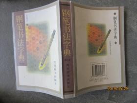 钢笔书法字典