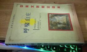 呼啸山庄 勃朗特著 李献民译 内蒙古人民出版社