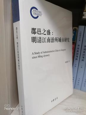 郡邑之盛:明清江南治所城市研究