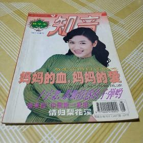 知音、[1997年增刊、第5卷精华本]