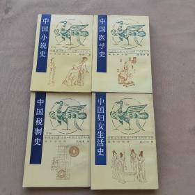 中国文化史丛书 :中国小说史下册、中国税制史下册、中国妇女生活史、中国医学史 4本合售