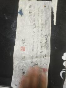 老纸条收藏 楠杆仓房人力运费 【自编号39】