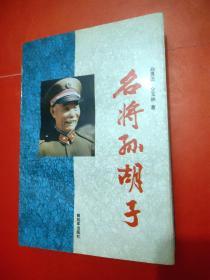 开国中将-孙毅 奋斗 签名盖章赠送本