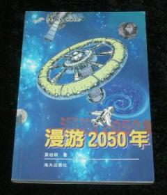 漫游2050年
