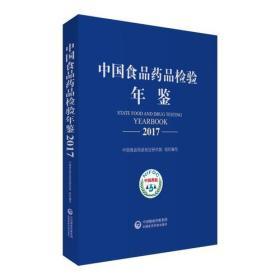 送书签zi-9787521410389-中国食品药品检验年鉴