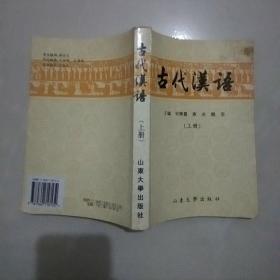 古代汉语(上下册)