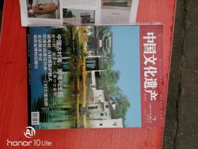 中国文化遗产2007.2
